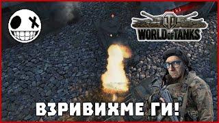 Взривихме ги - World of Tanks #1