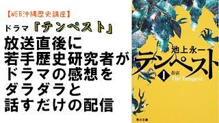 アンコール放送されるNHK BS時代劇「テンペスト」の放送直後感想を若手琉球沖縄史研究者がダラダラと話すだけの配信です。 放送終了後18時ごろ~配信スタート!