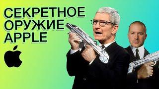 Секретное оружие Apple!