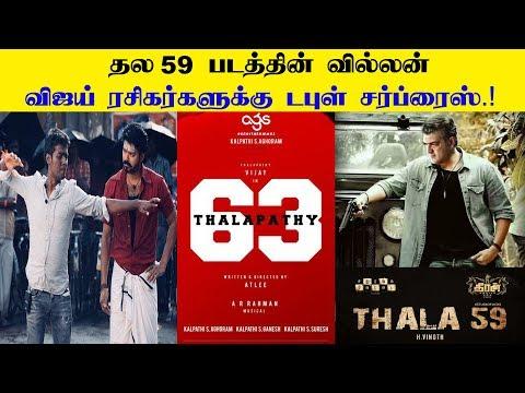 Thala 59 Villian - Double Treat For Thalapathyans | Tamil news | Vijay | Ajith | kalakkal cinema