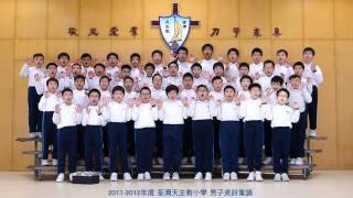 2011-2012年度荃灣天主教小學 男子英詩集誦隊
