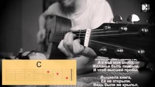 Чайф и Настя Полева - Со мной моя нежность. Как играть, аккорды, разбор песни, видеоурок. Кавер