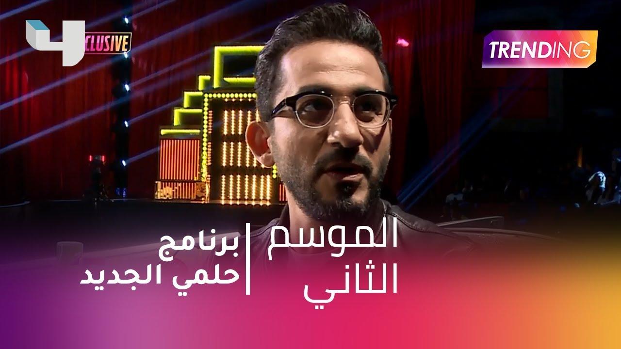 #MBCTrending - انطلاق برنامج أحمد حلمي الجديد