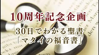 10周年記念企画説明ビデオ 「30日でわかる聖書」