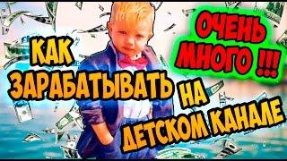 Как заработать деньги на Youtube 10000000 на детском канале  Мистер Макс зарабатывает без вложений(Как зарабатывать на видео киндер сюрприз, всяких игр для девочек, машинок, тачек и прочих детских забав...., 2016-09-11T02:19:04.000Z)