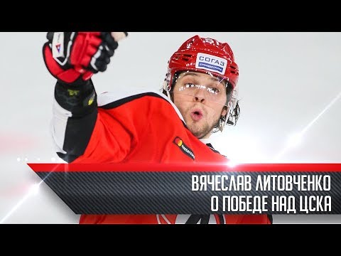 Вячеслав Литовченко о победе над ЦСКА