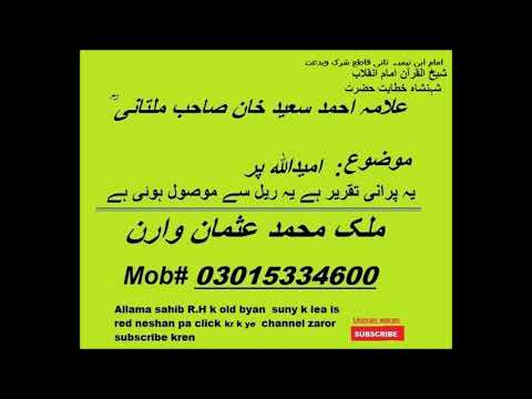 Allama Ahmad Saeed khan multani  r.h sb / umeed allah par