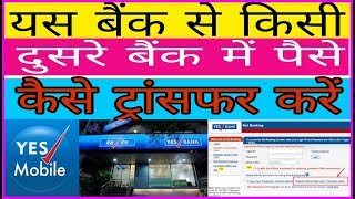 How To Transfer Money YesBank To Other Bank