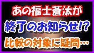 【悲報】俳優・福士蒼汰さん終了のお知らせ!? まさか、そんなことが・...