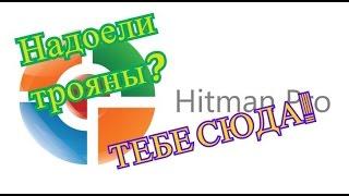 Что делать если появились трояны\реклама | HitmanPro(, 2015-10-17T05:17:56.000Z)