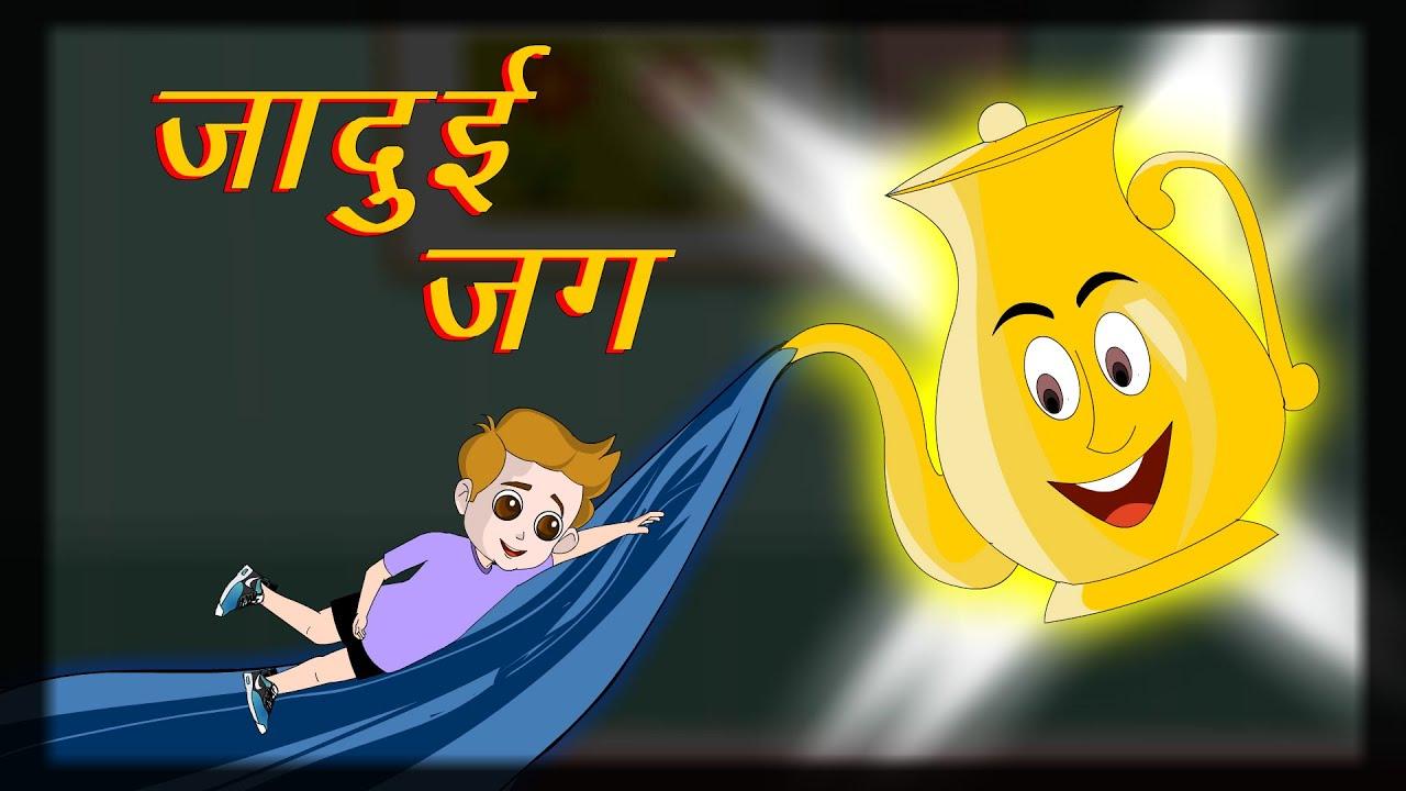 जादुई जग | Jadui Jug | MCT | MahaCartoon TV XD | Hindi Story | Hindi Kahaniya  | Jadui Kahaniya
