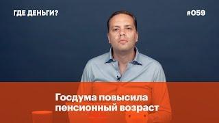 Госдума повысила пенсионный возраст, а рубль «отвязался» от нефти