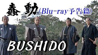 "Blu-rayディスク、大好評発売中! (DVDも同時発売!) Samurai movie ""BU..."