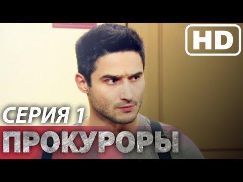 Сериал ПРОКУРОРЫ - 1 сезон - 1 серия | Все серии подряд | Сериалы ICTV