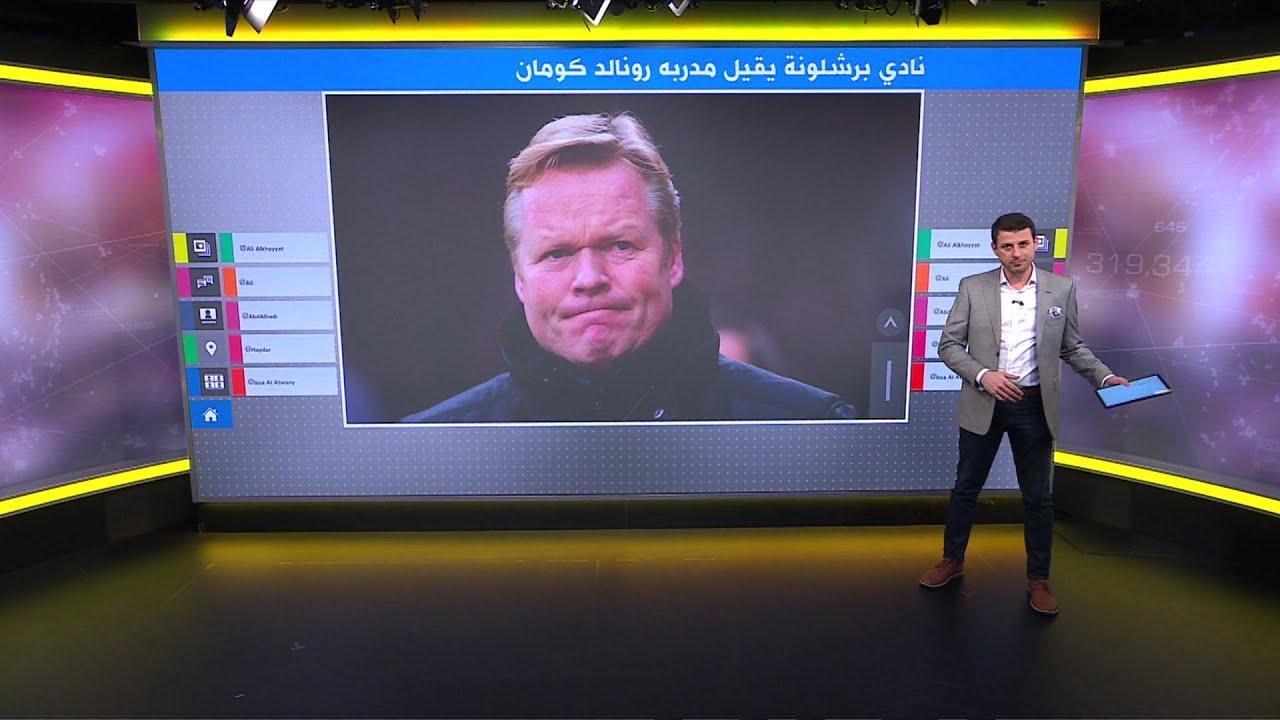 برشلونة يقيل مديره الهولندي رونالد كومان بعد تردي نتائج الفريق الكاتالوني  - نشر قبل 23 دقيقة