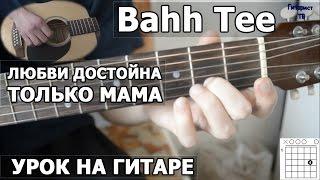 Как играть Bahh tee-любви достойна только мама (Видео урок)