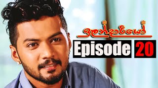 Ilandariyo - ඉලන්දාරියෝ | Episode 20 | 05 - 02 - 2021 | Siyatha TV Thumbnail
