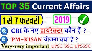 february first week current affairs 2019 / current affairs in hindi / feb 2019 / SSC GD CGL CPO IB
