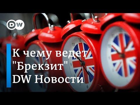 """Чем закончится """"Брекзит"""" для британцев, ЕС и Мэй? DW Новости (21.03.2019)"""