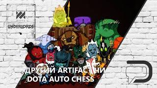 [#UA][#Ukr] Dota Underworlds - Другий Artifact чи Dota Auto Chess? [Українською][#Underworlds]