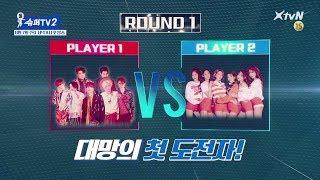 [슈퍼TV2   1회 예고] 슈퍼주니어 VS AOA, 치열한 게임의 결과는?