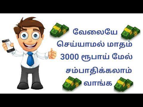 No Work Just Monthly 3000 Rupees Above Earnings Best Way - Vidmani