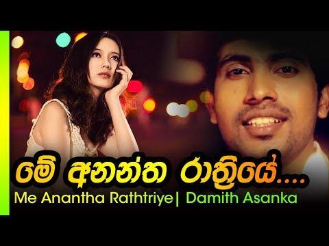 Me Anantha Rathriye   Damith Asanka | මේ අනන්ත රාත්ත්රියේ   දමිත් අසංක