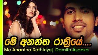 Me Anantha Rathriye - Damith Asanka | මේ අනන්ත රාත්ත්රියේ - දමිත් අසංක