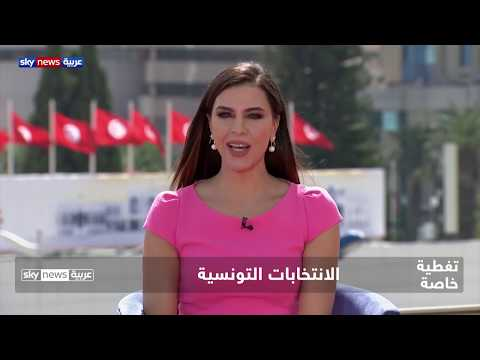 السباق إلى قصر #قرطاج.. تابعوا تغطيتنا الخاصة للانتخابات الرئاسية التونسية  - نشر قبل 2 ساعة