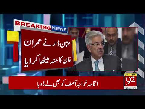 Khawaja Asif disqualified for life by Islamabad High Court   26 April 2018   92NewsHD