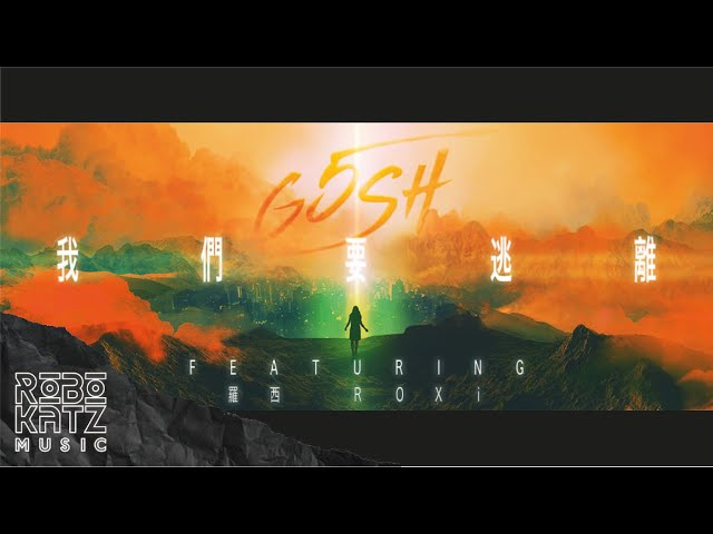 G5SH - 我們要逃離 ft. 羅西 Roxi Official Lyrics Video