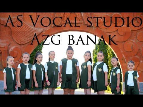 As voice vocal studio- Azg Banak // Ազգ Բանակ /Երգի հեղինակ