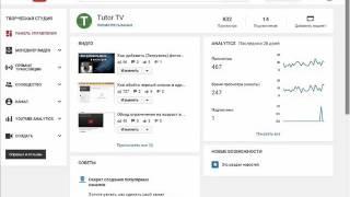 Как посмотреть список своих подписчиков на YouTube