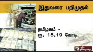 Tamil Nadu on top as EC seizes Rs 32 cr illegal cash in poll-bound states
