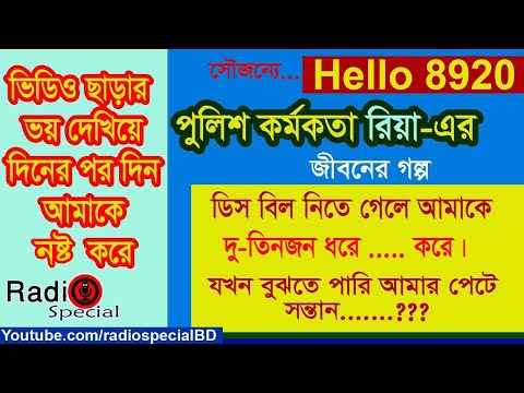 Riya - Jiboner Golpo - Hello 8920 - Audio Version by Radio Special