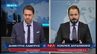 Κωνσταντίνος Δαρδαμάνης - BHMA TV 18/09/2017 για Ομιλία Κυριάκου Μητσοτάκη στη ΔΕΘ