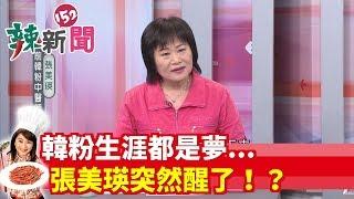 【辣新聞 搶先看】韓粉生涯都是夢... 張美瑛突然醒了!? 2019.07.03