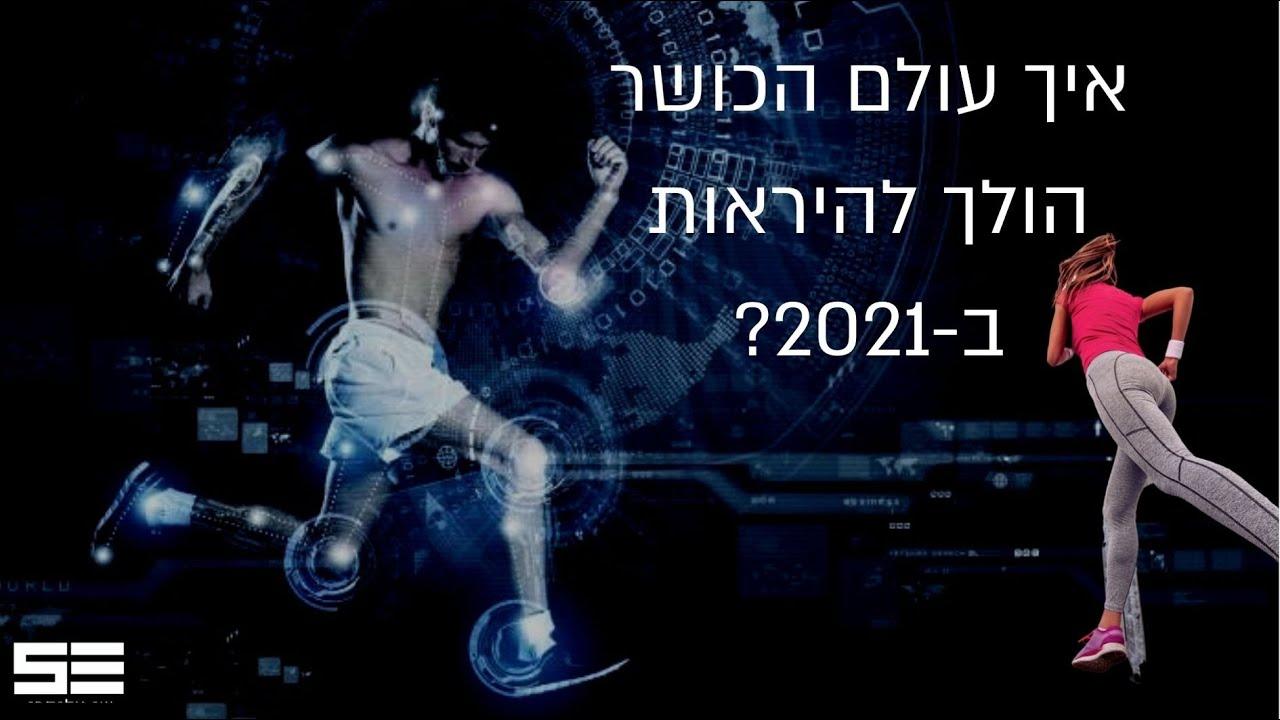 איך הולך להיראות עולם הכושר ב-2021?