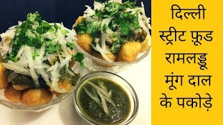 Moong Dal Ke Mungode | Delhi Street Style Ram Laddu | Moong Dal Bhajiya | Moong Dal Pakoda Recipe