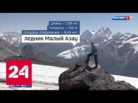 Эльбрус теряет лед небывалыми темпами - Россия 24
