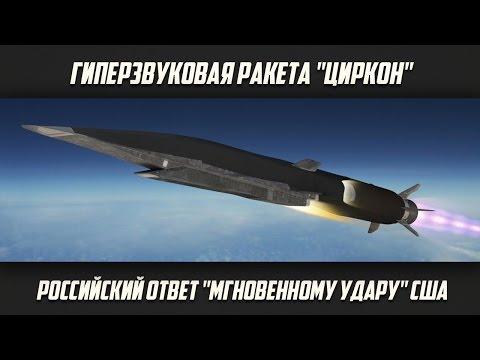 Алексей Анпилогов «Гиперзвуковая ракета 'Циркон' — российский ответ 'мгновенному удару' США»