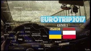 видео Автобус Львов - Краков. Бронирование, цена билета 325 гривен. Eavtobus.com