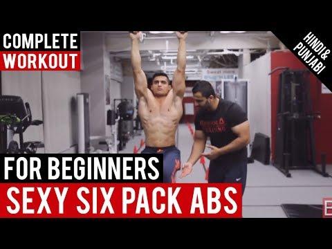 Six Pack ABS WORKOUT for Beginners! BBRT #36 (Hindi / Punjabi)