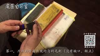 【皮匠自习室】第六期:刀具研磨实作篇 thumbnail
