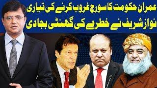 Dunya Kamran Khan Kay Sath | 14 October 2019 | Dunya News