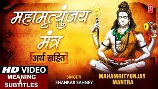 सोमवार Special शिव महामृत्युंजय मंत्र, Mahamrityunjay Mantra 108 बार,Meaning,Lyrics Shankar Sahney