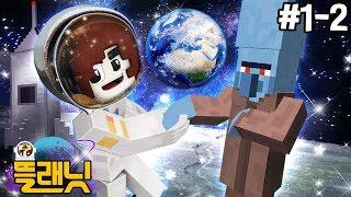 우주선타고 달에 먼저 착륙하는 팀은 누구?!