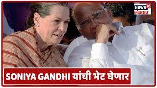 Breaking News  : Sharad Pawar आज Soniya Gandhi यांची भेट घेणार
