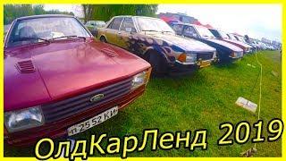 ОлдКарЛенд 2019 Киев обзор. Выставка классических и ретро автомобилей В Киеве 2019