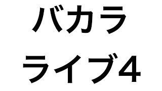 オンラインカジノバカラライブ配信4 thumbnail